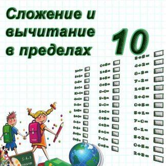 Примеры в пределах 10 для печати