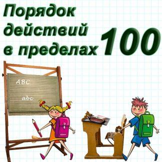 Порядок действий в пределах 100