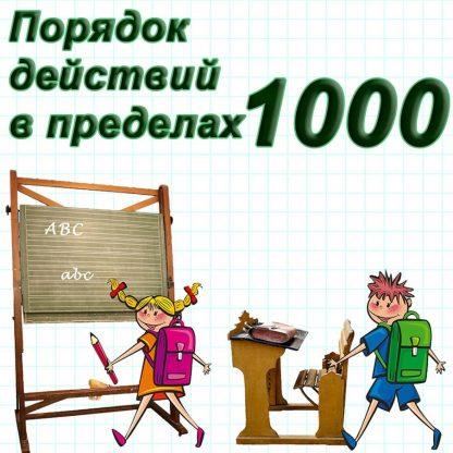 Порядок действий в пределах 1000