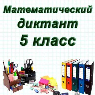 математический диктант 5 класс