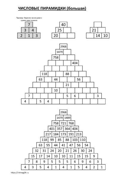 Числовые пирамиды большие головоломки