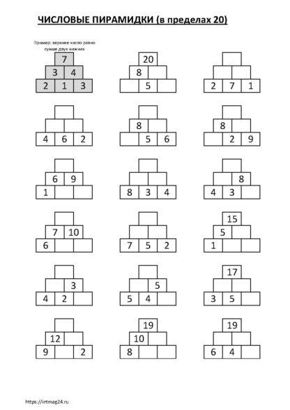 Числовая пирамида 20 для малышей дошкольников
