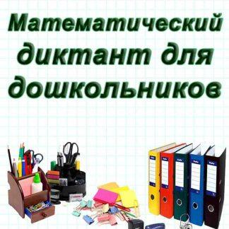 Математический диктант для дошкольников