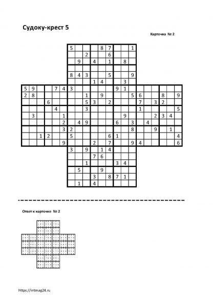 судоку сложное крест