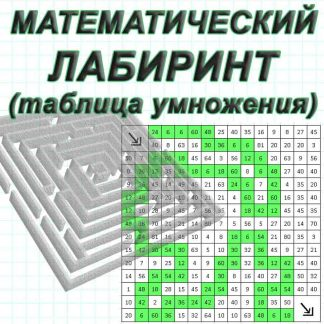 математический лабиринт таблица умножения