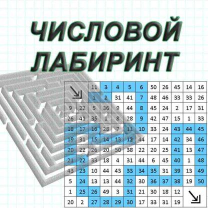 Числовой лабиринт