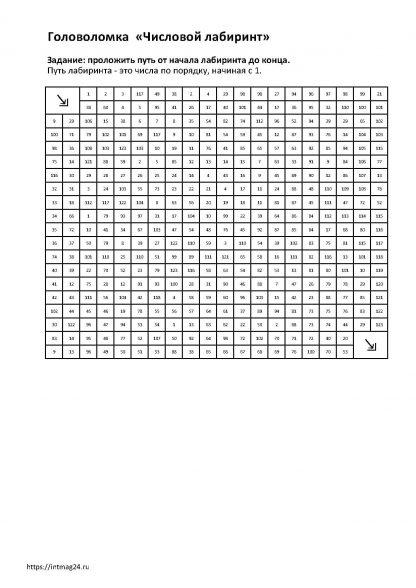 Математический лабиринт