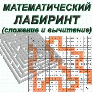 математический лабиринт сложение и вычитание