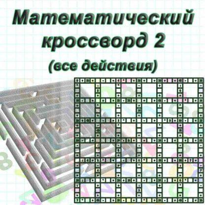 Математический кроссворд 2