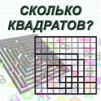 Сколько квадратов