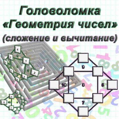 головоломка математика