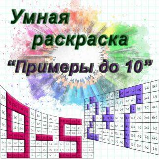 математические раскраски в пределах 10