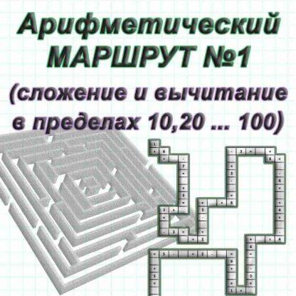 арифметический маршрут