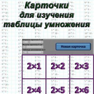 Таблица умножения карточки
